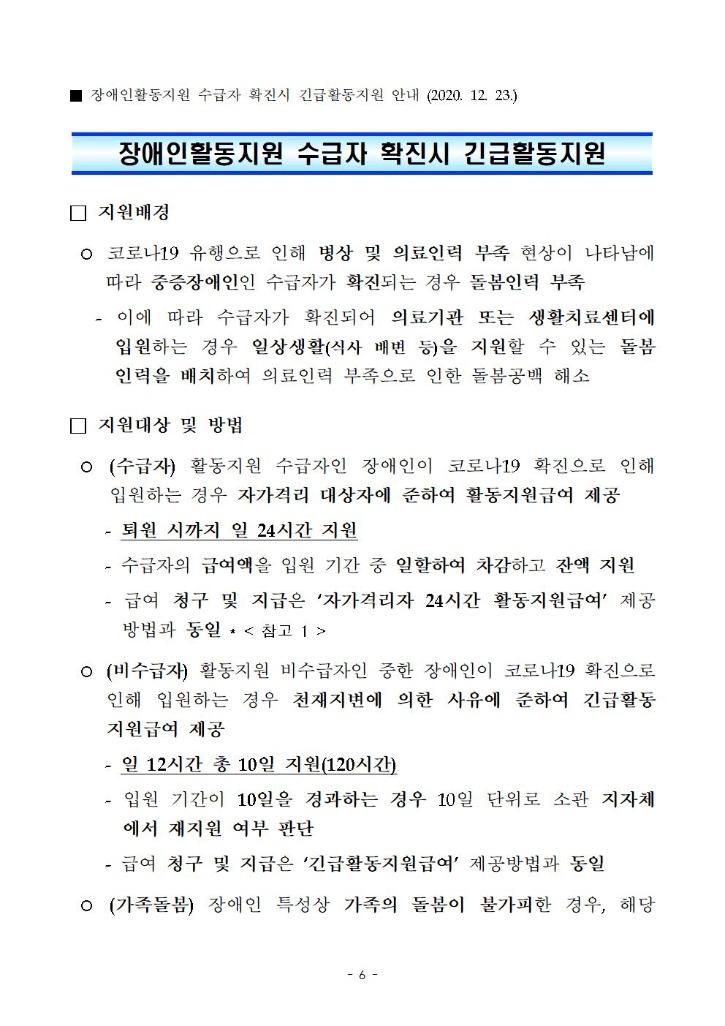 코로나19활동지원 추가지원008.jpg