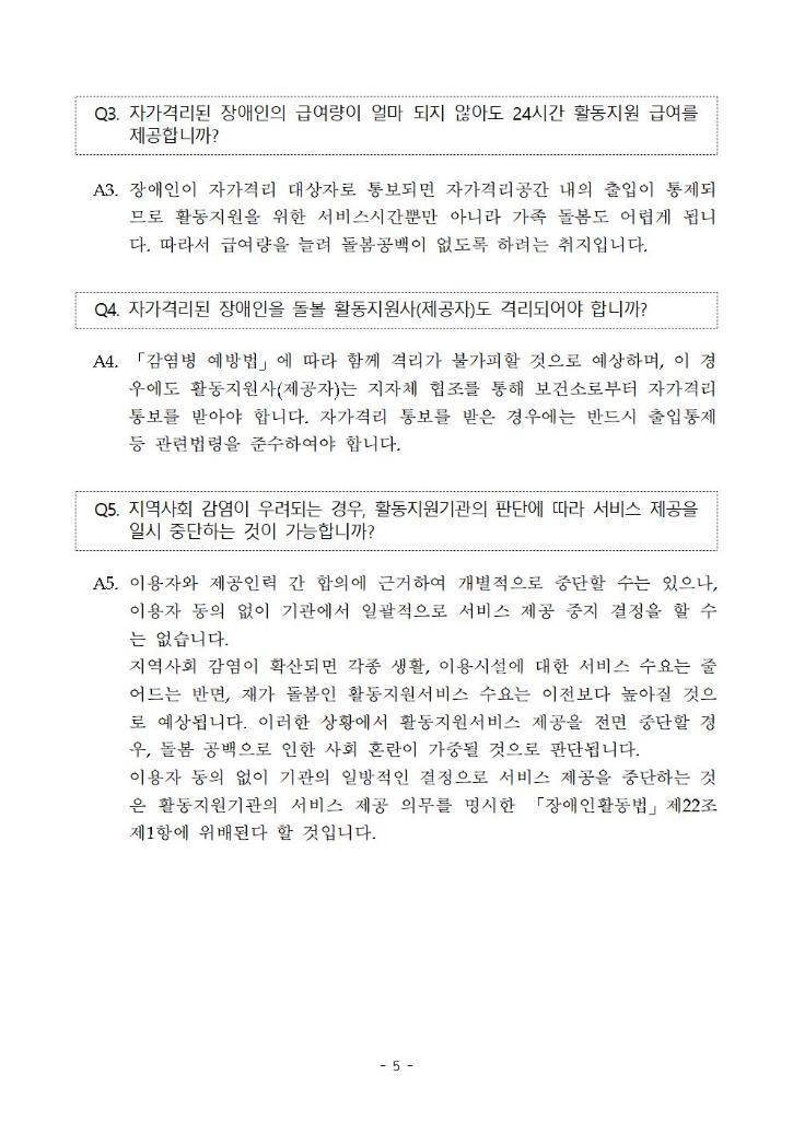 코로나19활동지원 추가지원007.jpg