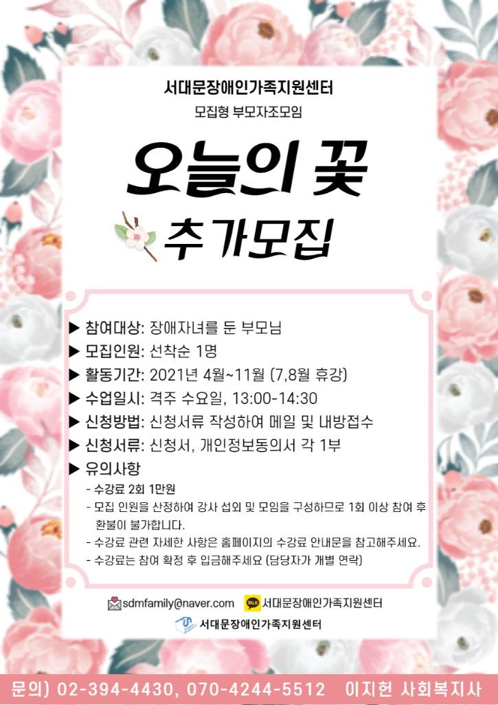 [모집형] 오늘의 꽃 추가모집.jpg