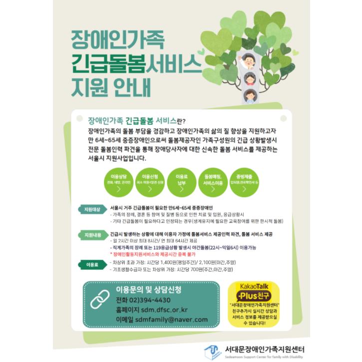 21.05.28. 긴급돌봄 홍보.png