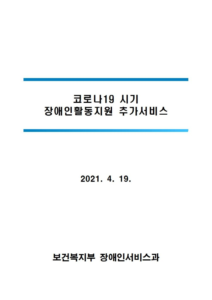 코로나19활동지원 추가지원001.jpg