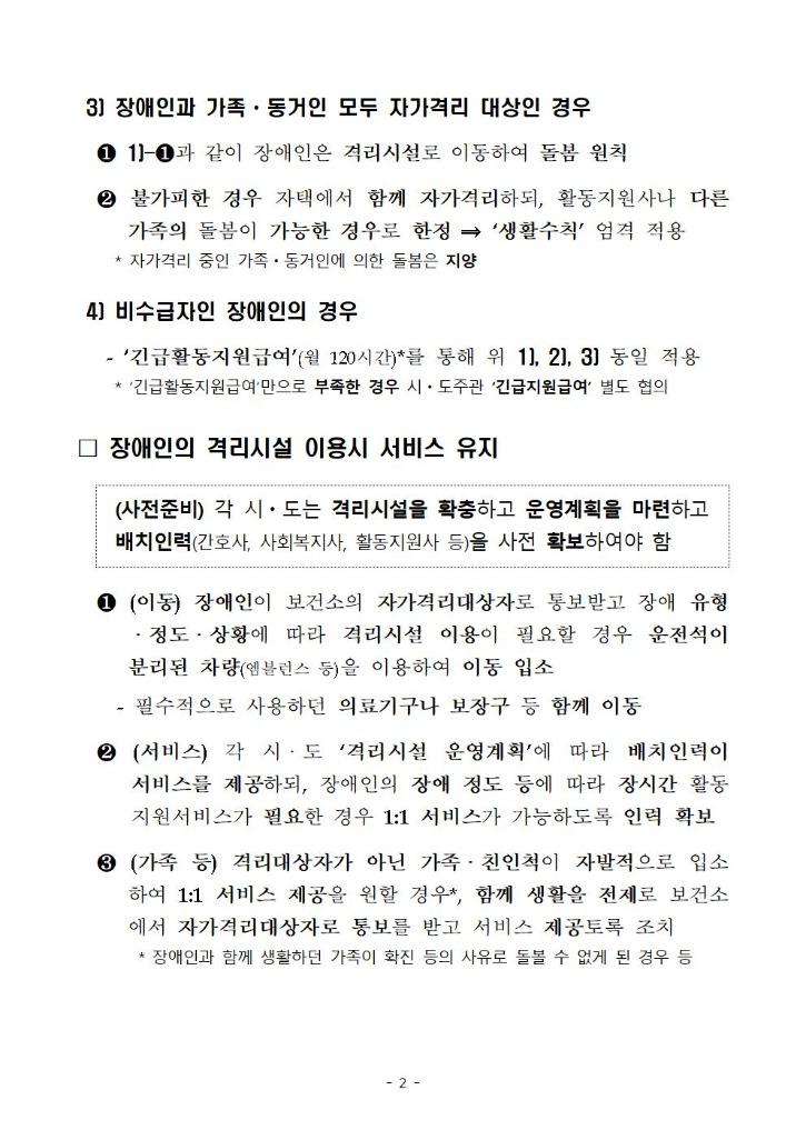 코로나19활동지원 추가지원004.jpg