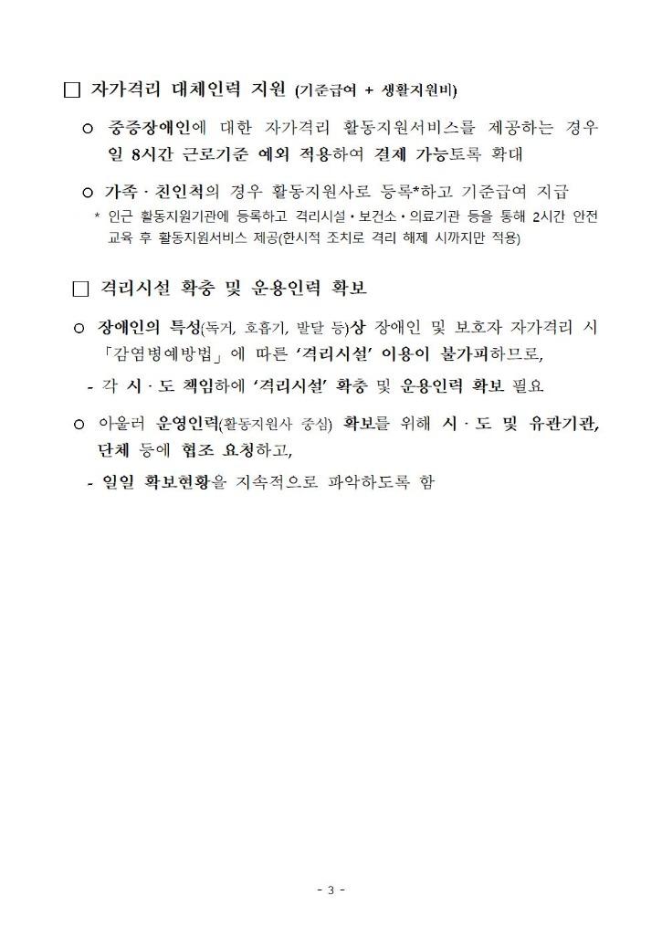 코로나19활동지원 추가지원005.jpg