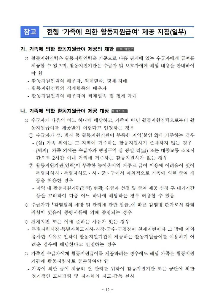 코로나19활동지원 추가지원014.jpg