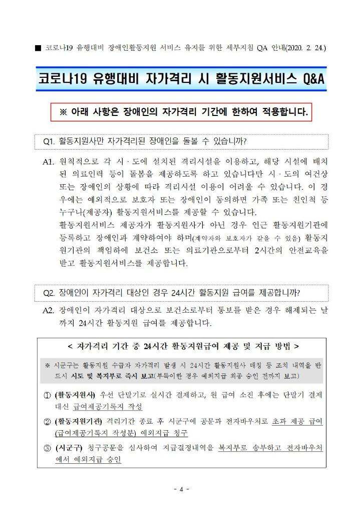 코로나19활동지원 추가지원006.jpg