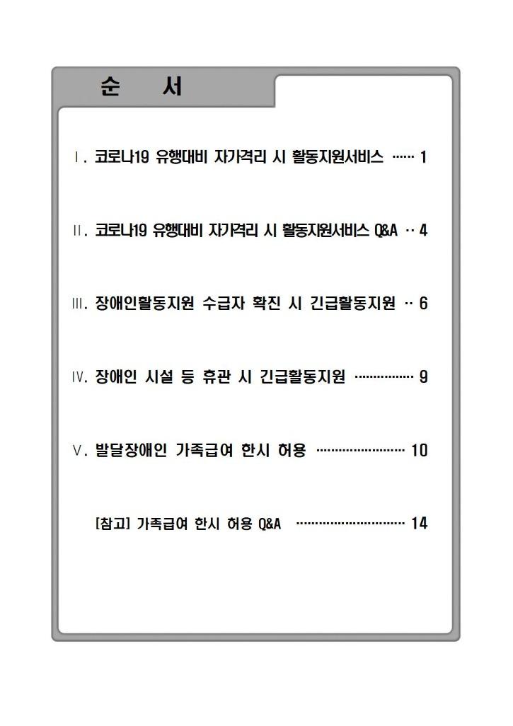 코로나19활동지원 추가지원002.jpg
