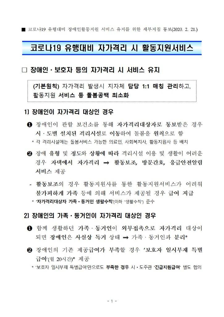 코로나19활동지원 추가지원003.jpg
