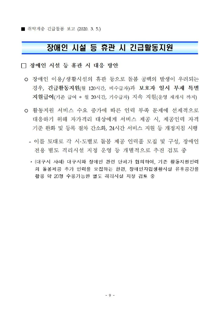 코로나19활동지원 추가지원011.jpg
