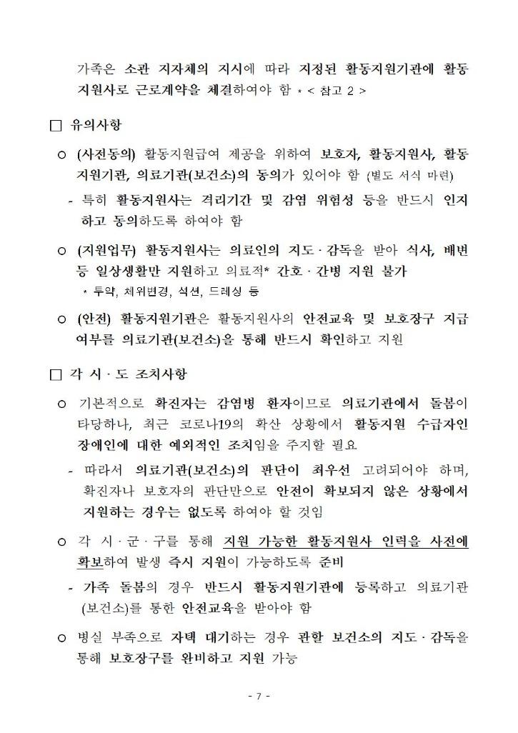 코로나19활동지원 추가지원009.jpg